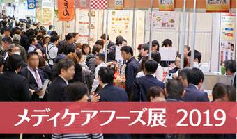 展示会 展示会・イベント・セミナー・商談会 食品・外食業界 ...