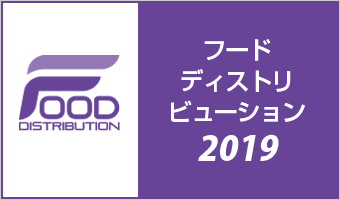 20190911_fooddistribution