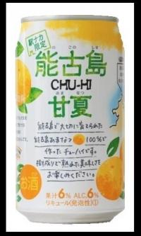 株)ジェイアールサービスネット福岡から能古島の甘夏を使用した商品が ...