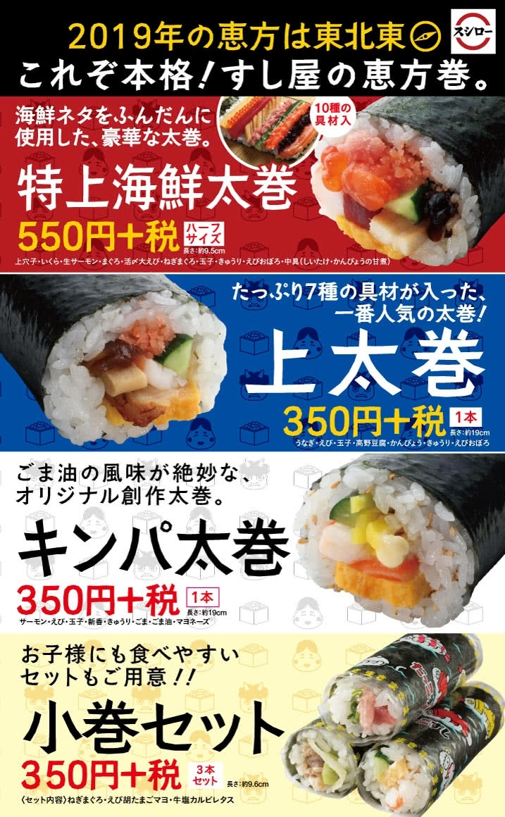 巻き 銚子 2021 恵方 丸 銚子丸の恵方巻(2020)は「本格魚介がたっぷり」
