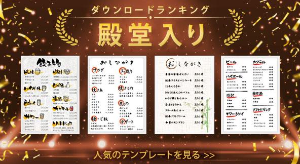 無料】エクセルで簡単!飲食店用メニューテンプレート・レシピ